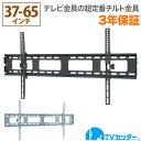 テレビ 壁掛け 金具 上下角度調節 37-65インチ対応 TVセッターチルト1 Mサイズ ワイドプレート TVSTIGP131XL