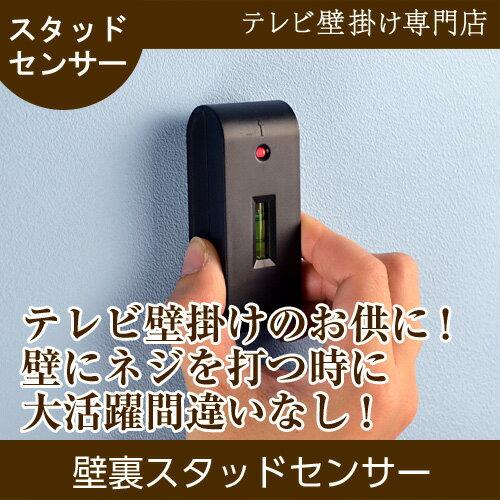 壁裏の間柱をセンサーで探します TVセッタースタッドセンサー SD100【TVセッター】