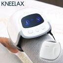 医療機器 ひざマッサージャー ニーラックス MODEL5-01-0【 ひざ 膝 膝マッサージャー 疲労回復 あんま マッサ…