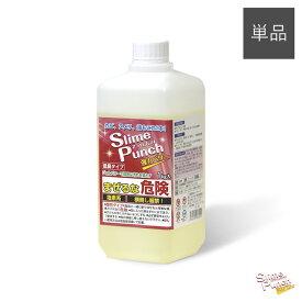 スライムパンチ 1個【洗剤 洗浄剤 高濃度 ジェル カビ 黒ずみ 油汚れ ヌメリ】