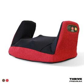 THRIVE(スライヴ) 座り型マルチマッサージャー スワロ+1 MD-8802 レッド/ブラウン 【 スワロ マッサージャー マッサージ マッサージ器 太もも お尻 骨盤まわり 医療機器 THRIVE スライヴ スライブ 指圧 加圧 ヒーター】
