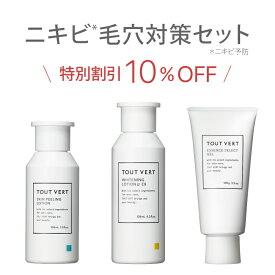 化粧水 オールインワン ビタミンc誘導体 トゥヴェール ニキビ・毛穴対策セット