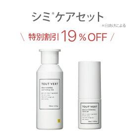 美容液 化粧水セット イオン導入 化粧水 保湿美容液 保湿ローション ビタミンC誘導体化粧品 トゥヴェール シミケアセット