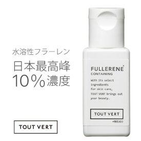 送料無料! 日本最高峰濃度!肌環境ケアに「トゥヴェール楽天」水溶性フラーレン 10mL