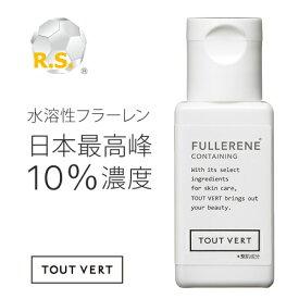 美容液 日本最高峰濃度 フラーレン原液 配合 トゥヴェール 水溶性フラーレン 10mL