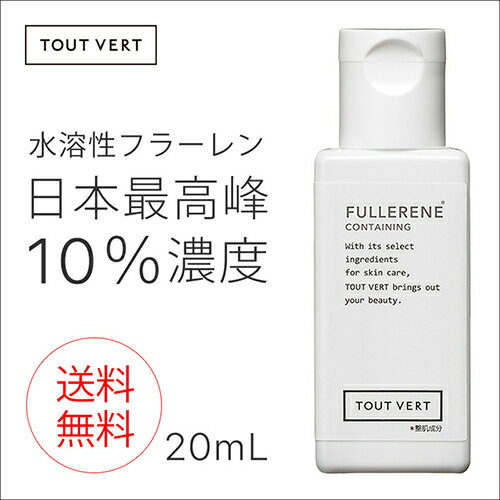 送料無料! 日本最高峰濃度!肌環境ケアにトゥヴェール 楽天★水溶性フラーレン 20mL