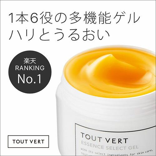 肌荒れ対策に、敏感肌、乾燥肌にお勧めの高保湿オールインワンゲル。イオン導入にもお使い頂けます。トゥヴェール 楽天★エッセンスセレクトゲル