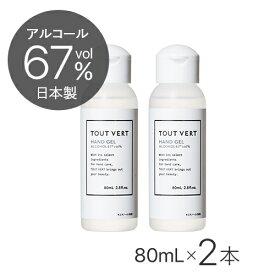 アルコール67%配合 除菌 トゥヴェール ハンドジェル2本セット