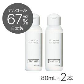 アルコール67%配合 除菌 送料無料 トゥヴェール ハンドジェル2本セット