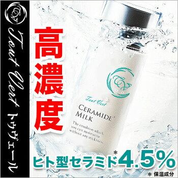 ヒト型セラミド4.5%配合トゥヴェール楽天★セラミドミルク