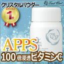 次世代ビタミンC誘導体粉末(アプレシエ、APPS)100% 3g1%化粧水300ml分キット(ボトル付)濁った肌の透明感アップにイオン導入やしみ対策にお勧めトゥ...
