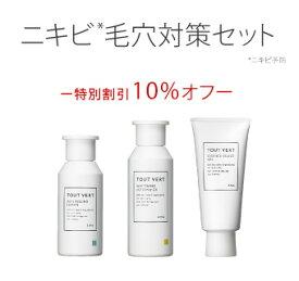 ビタミンc誘導体 化粧水 オールインワン トゥヴェール ニキビ・毛穴対策セット