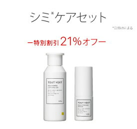 ハイドロキノンを超えるW377配合ビタミンC誘導体化粧品とのセット「トゥヴェール楽天」シミケアセット