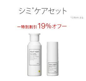 美容液 ビタミンc誘導体 化粧水セット 化粧水 ビタミンC誘導体化粧品 トゥヴェール シミケアセット