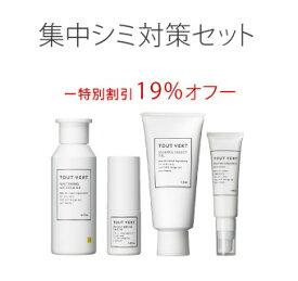 美容液 ビタミンc誘導体 化粧水 ビタミンc トゥヴェール 集中シミ対策セット