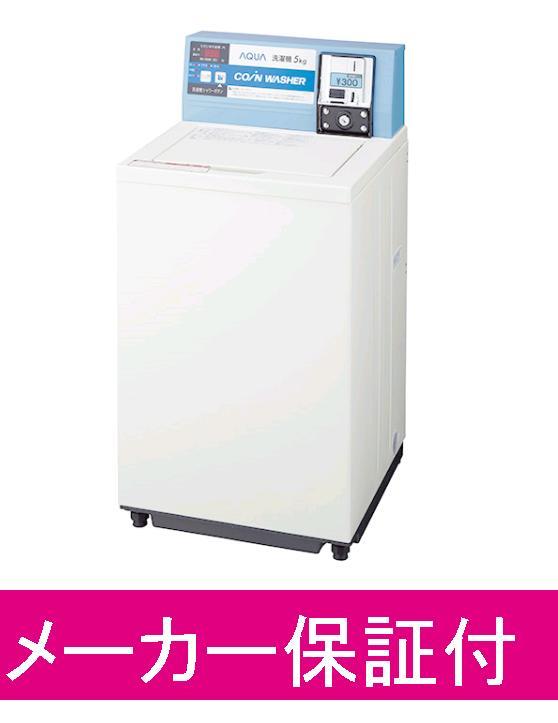 安心の【正規ルート商品】日本製 【在庫有】【約3営業日以内に出荷】MCW-C50-W(MCW-C45の後継機種) 業務用コイン式全自動洗濯機 AQUA 渦巻式 (パールホワイト) 5.0kg アクア AQUAハイアール(旧サンヨー電機)【送料無料】【代引きOK】