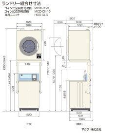 安心の【正規ルート商品】【在庫有:約2営業日で出荷】 洗濯機(MCW-C50A)+乾燥機(MCD-CK45)+スタンド(HDS-CL6)の一式セット 【全国送料無料:離島+13750円(税込)】MCW-C50A/MCD-CK45/HDS-CL6set