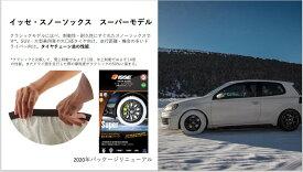 ISSE イッセ スノーソックス 54 布製 タイヤチェーン SUPER スーパーモデル54 チェーン規制対応 簡単装着 13・14・15インチ対応【送料無料】