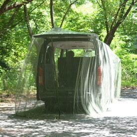 カーモスキート 1BOX専用 車を包み込んで蚊や虫をシャットアウト【送料無料】