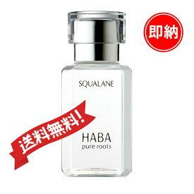 HABA ハーバー 高品位スクワラン 美容オイル 30ml ハーバー研究所