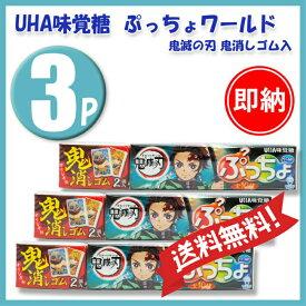 UHA味覚糖 ぷっちょワールド 鬼滅の刃 鬼消しゴム付き ×3個