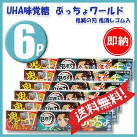UHA味覚糖 ぷっちょワールド 鬼滅の刃 鬼消しゴム 6個セット