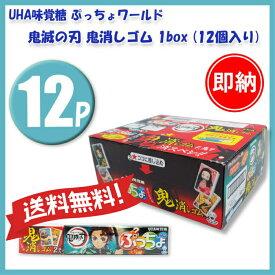 UHA味覚糖 ぷっちょワールド 鬼滅の刃 鬼消しゴム付き ×12個セット