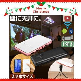 プロジェクター KABENI (カベーニ) 小型軽量 家庭用 壁 Bluetooth WiFi ポータブル モバイルプロジェクター プロジェクター 小型 スマホ