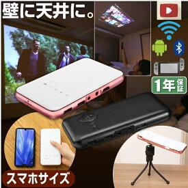 プロジェクター KABENI カベーニ 小型軽量 家庭用 壁 Bluetooth WiFi ポータブル モバイルプロジェクター プロジェクター 小型 スマホ【UENO-mono 正規販売店】