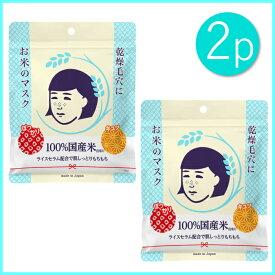 石澤研究所 毛穴撫子 お米のマスク 2袋