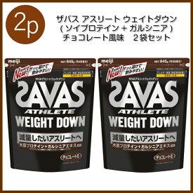 明治 ザバス(SAVAS) アスリート ウェイトダウン(ソイプロテイン+ガルシニア)チョコレート風味 【45食分】 945g2袋セット