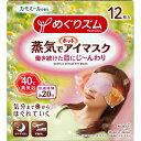 【あす楽】めぐりズム蒸気でホットアイマスク 12枚入 心休まる カモミールの香り 1個