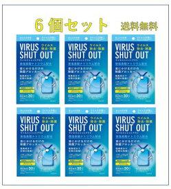 【送料無料 お得な6個セット】ウイルスシャットアウト 日本製
