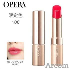 2020年限定色 数量限定 OPERA オペラ リップティント N #106 ピンクフレイズ