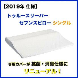 【あす楽】ショップジャパン トゥルースリーパー セブンスピロー (2019年版) 低反発 枕 シングル ホワイト 抗菌 消臭 高さ調整可能 日本製 正規品 メーカー化粧箱