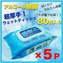 【送料無料※】除菌ウェットティッシュ アルコール除菌 無香料 携帯用 大判 80枚入り 5パックセット 北海道・九州・…