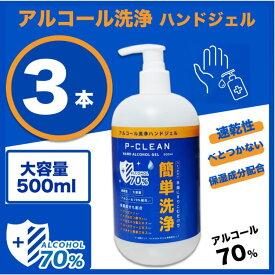 【即納】除菌ジェル P-CLEAN Pクリーンハンドジェル3本セット 500ml アルコール70% 保湿成分配合