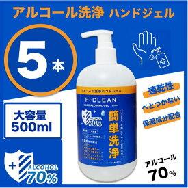 【即納・5本セット送料無料※】除菌ジェル P-CLEAN Pクリーンハンドジェル 500ml アルコール70% 保湿成分配合 ※北海道・九州・沖縄・離島除く
