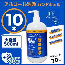 【即納・10本セット送料無料※】除菌ジェル P-CLEAN Pクリーンハンドジェル 500ml アルコール70% 保湿成分配合 ※北海道・九州・沖縄・離島除く