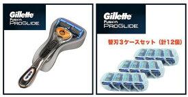 【全国一律送料無料】GILLETTE ジレット フュージョン プログライド 本体(刃つき)+替刃12個付