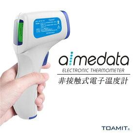 【あす楽】非接触型温度計 在庫あり 東亜産業 非接触型温度計 非接触 赤外線センサー AIMEDATA アイメディータ TETM-01