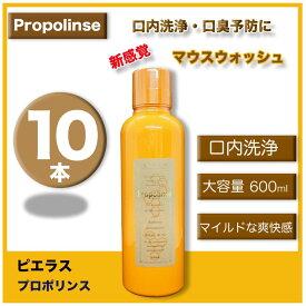 【あす楽】ピエラス プロポリンス アルコール 600ml 10本セット
