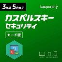 カスペルスキー セキュリティ (最新版) | 3年 5台版 | カード版 | Windows/Mac/Android対応