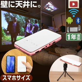 プロジェクター KABENI (カベーニ) 小型軽量 家庭用 壁 Bluetooth WiFi ポータブル モバイルプロジェクター