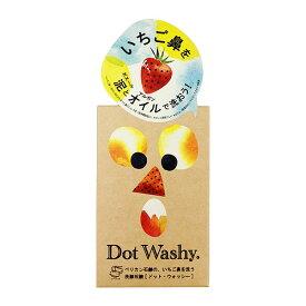 ペリカン石鹸 いちご鼻を洗う洗顔せっけん ドットウォッシー Dot Washy. 1個