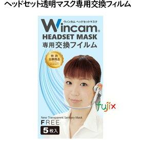 ウィンカム ヘッドセットマスク 専用 交換フィルム(5枚入)