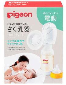 ピジョン さく乳器 搾乳器 (電動タイプ) 母乳アシスト ハンディフィット コンパクト