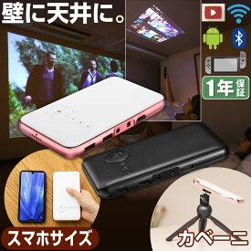 KABENI カベーニ kabeni ポータブル プロジェクター モバイル プロジェクター 小型 軽量 Bluetooth WiFi【UENO-mono 正規販売店】