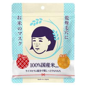 石澤研究所 毛穴撫子 お米のマスク 1袋