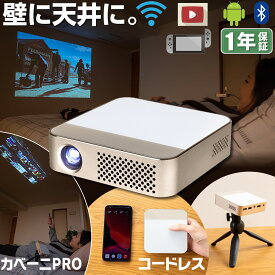プロジェクター KABENI PRO (カベーニプロ)プロジェクター 小型 軽量 Bluetooth ポータブル モバイルプロジェクター 天井 ホームシアター 子供 壁 家庭用 小型 プロジェクター スマホ 接続 WiFi HDMI DVD iPhone android 三脚 天井 ホームプロジェクター